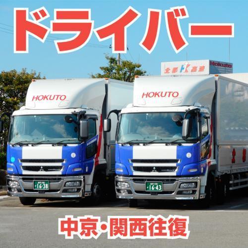 中長距離・大型(15t)ドライバー/株式会社 北都高速運輸倉庫 金沢