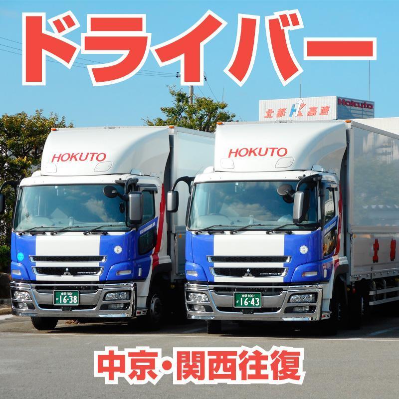 中長距離・中型(4t・7t)ドライバー/株式会社 北都高速運輸倉庫 金沢