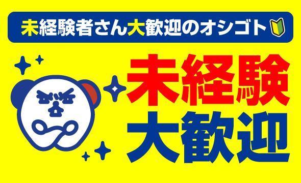 タイヤの倉庫管理&出荷業務/株式会社ホットスタッフ金沢