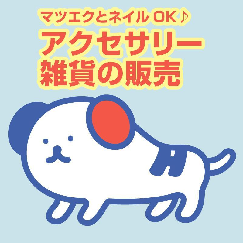 アクセサリー雑貨の販売/株式会社ホットスタッフ金沢