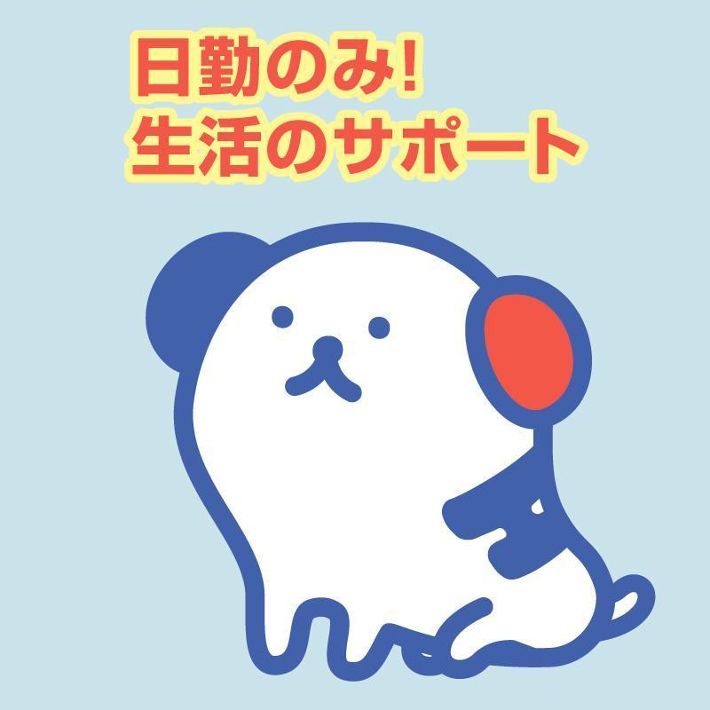 日勤のみ! 生活のサポート/株式会社ホットスタッフ金沢