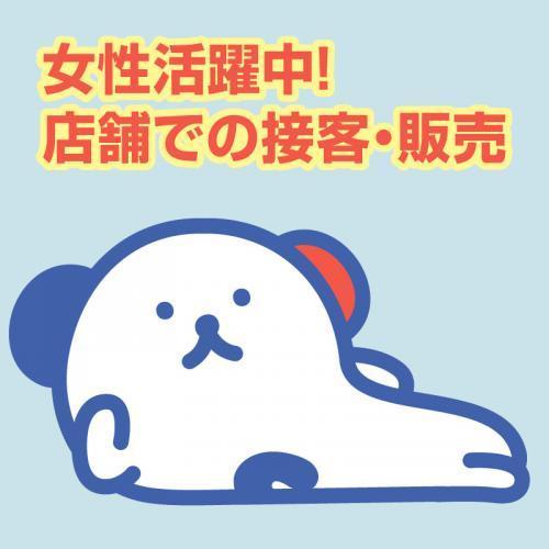 女性活躍中! 店舗での接客・販売/株式会社ホットスタッフ金沢