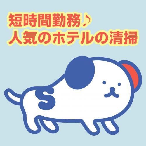 短時間勤務♪人気のホテルの清掃/株式会社ホットスタッフ金沢