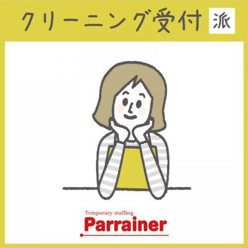 クリーニング受付(派遣社員)/株式会社パレネ