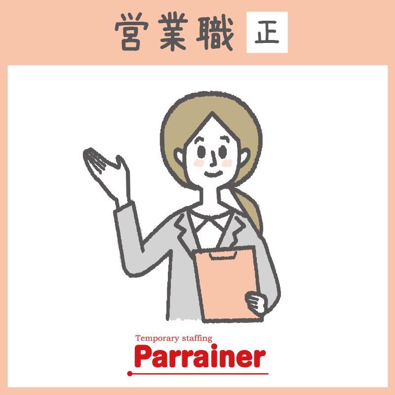 営業職(正社員)/株式会社パレネ