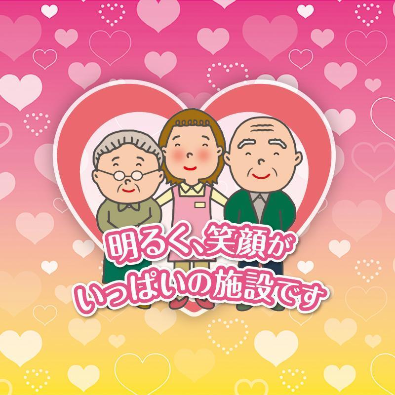 グループホームスタッフ(正社員)/グループホーム新保家