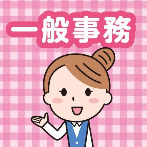 【小松市】一般事務/株式会社 イスズ