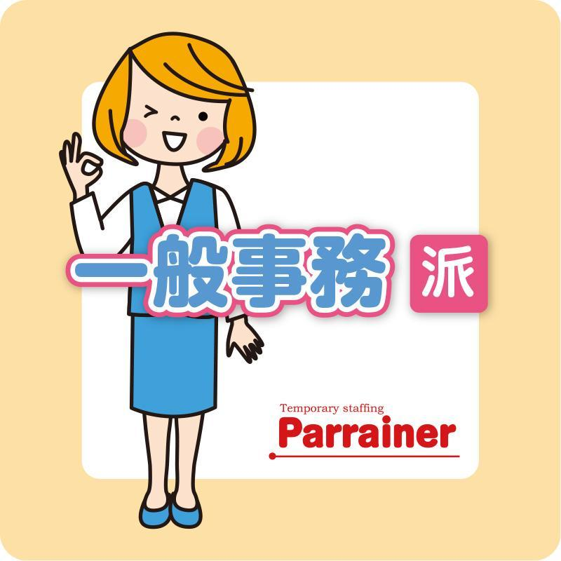 一般事務(派遣社員)/株式会社パレネ