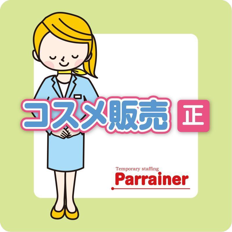 コスメ販売(正社員)/株式会社パレネ