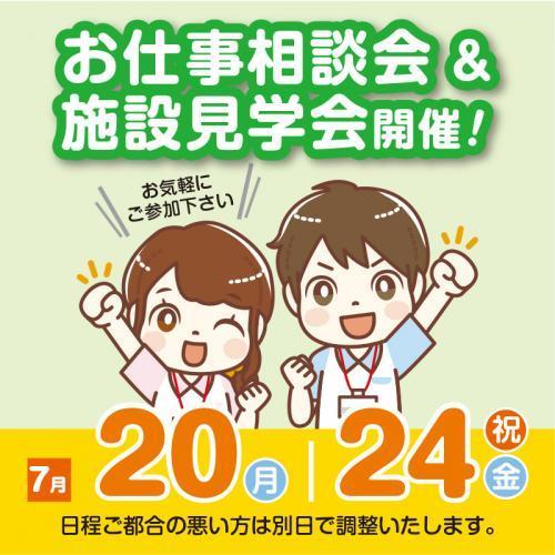 生活相談員(正社員)/ことほぎ三ツ屋 ショートステイ・デイサービス