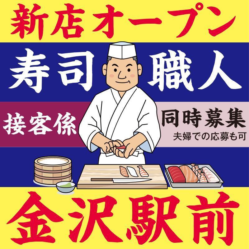 寿司職人/鮨処  金澤(仮称)