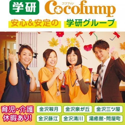 <夜勤>介護スタッフ/株式会社 学研ココファン