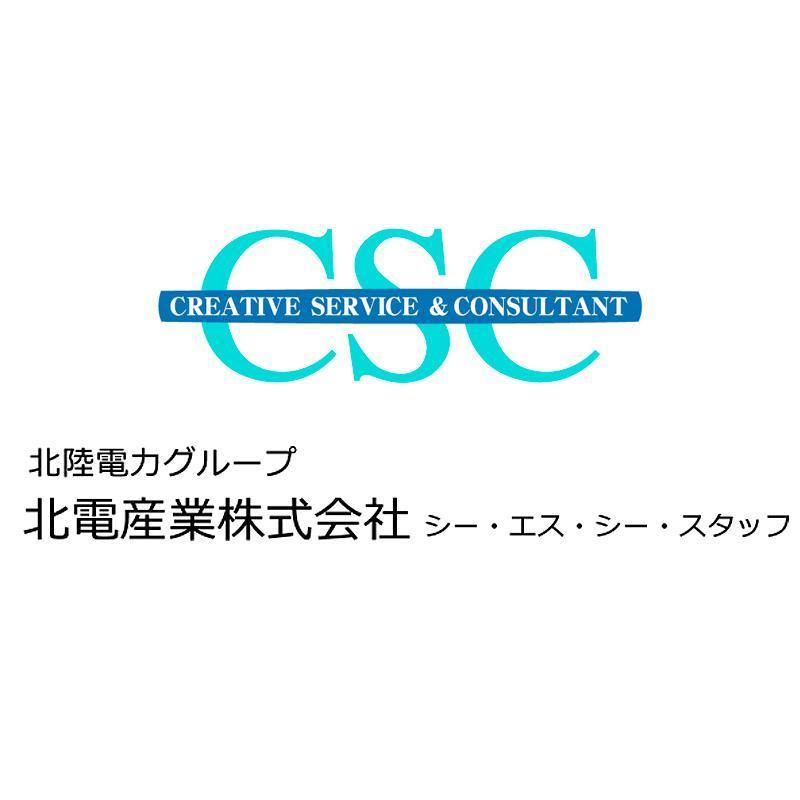 【能美・小松方面】 大手企業での事務/北電産業株式会社