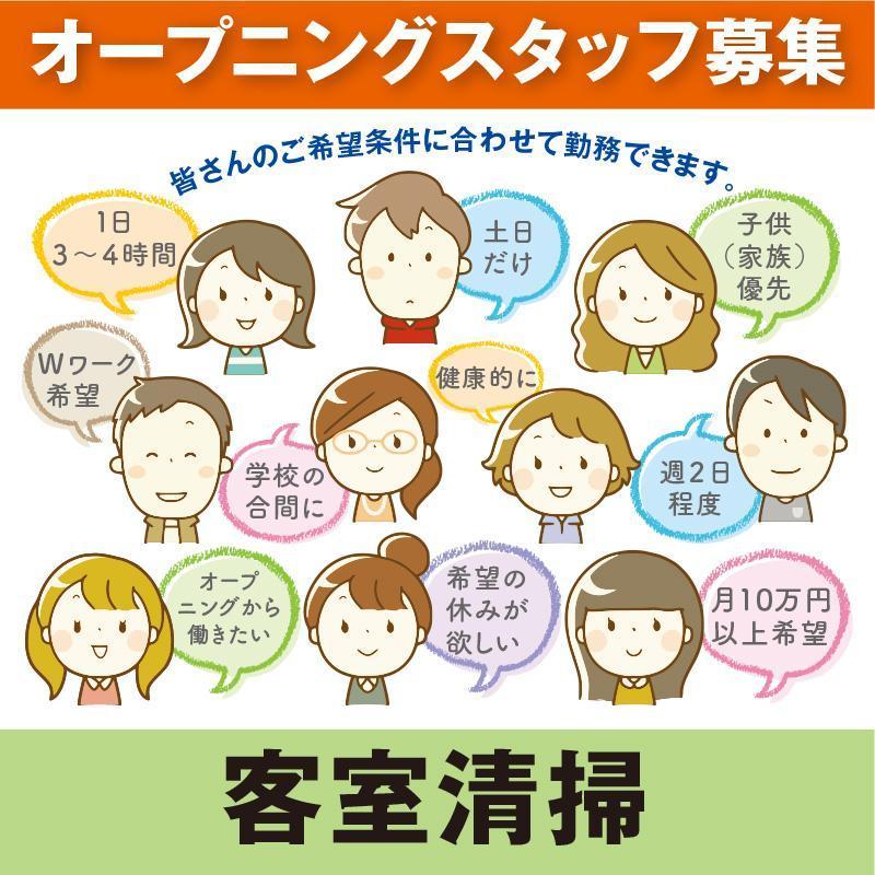 客室清掃/サンワ株式会社