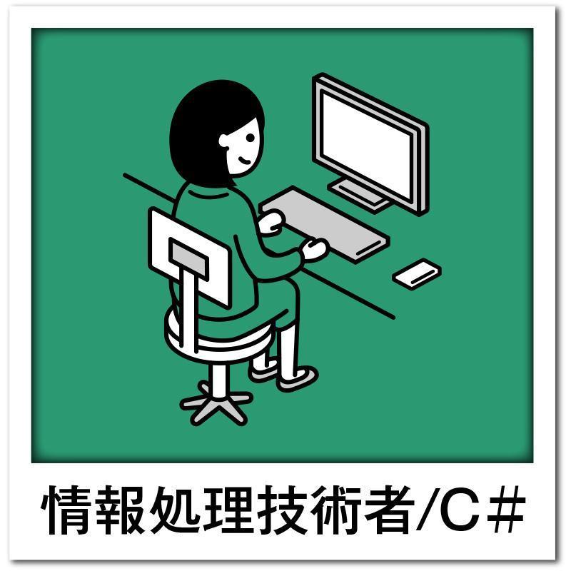 情報処理技術者/C#(派遣)/株式会社パレネ