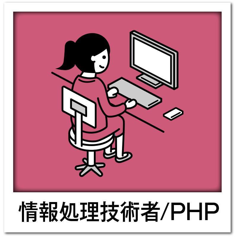 情報処理技術者/PHP(派遣)/株式会社パレネ