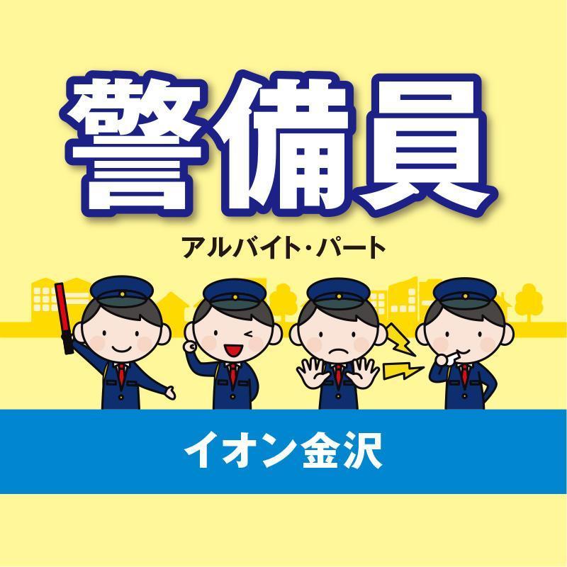 【イオン金沢】警備員(アルバイト・パート)/國際警備保障株式会社