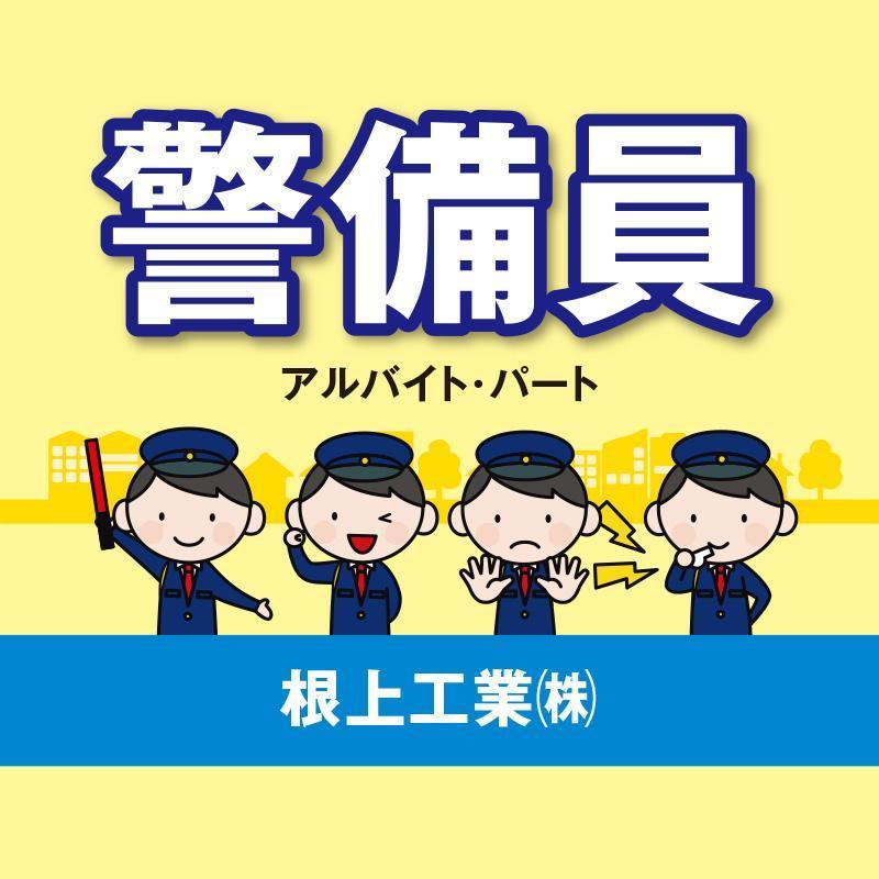 【根上工業(株)】警備員(アルバイト・パート)/國際警備保障株式会社