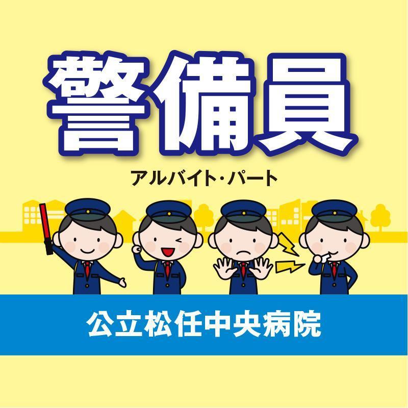 【公立松任中央病院】警備員(アルバイト・パート)/國際警備保障株式会社