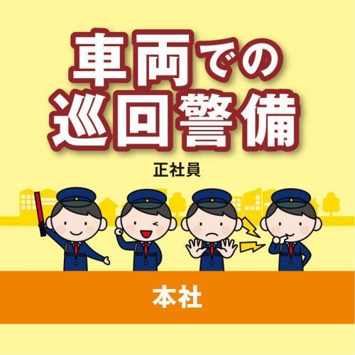 【本社】車両での巡回警備(正社員)/國際警備保障株式会社