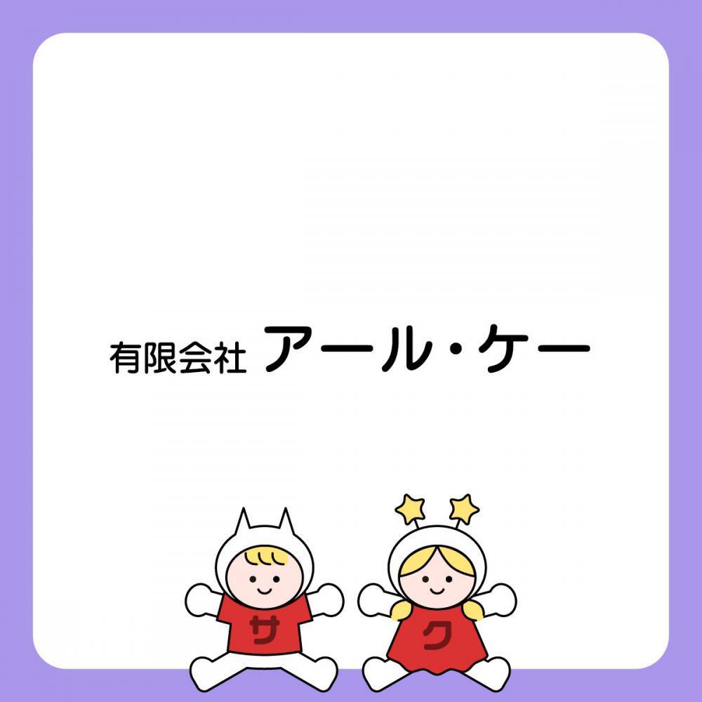 定期清掃スタッフ(移動班)/有限会社アール・ケー