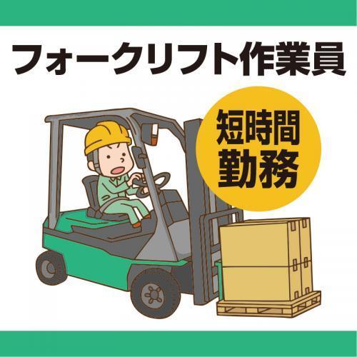 フォークリフト作業員/羽二重豆腐株式会社