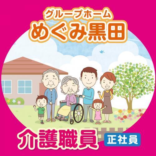 介護職員(正社員)/グループホームめぐみ黒田(株式会社恵)