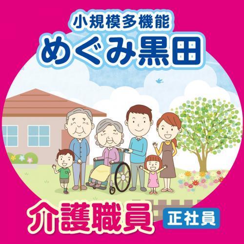 介護職員(正社員)/小規模多機能めぐみ黒田(株式会社恵)