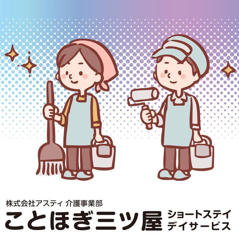 清掃員(パート)/ことほぎ三ツ屋 ショートステイ・デイサービス