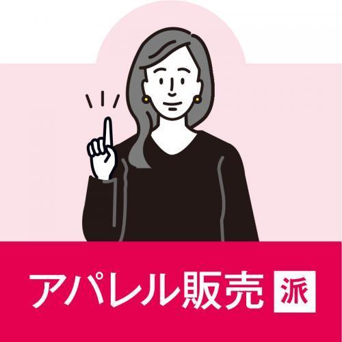 アパレル販売(派遣)/株式会社パレネ