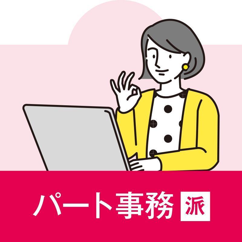 パート事務(派遣)/株式会社パレネ