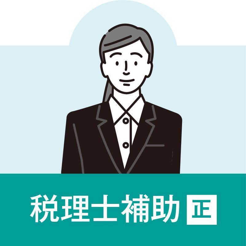 税理士補助(正社員)/株式会社パレネ
