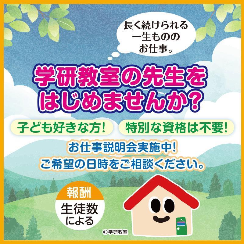 業務提携先講師(松任地区)/学研教室  金沢事務局