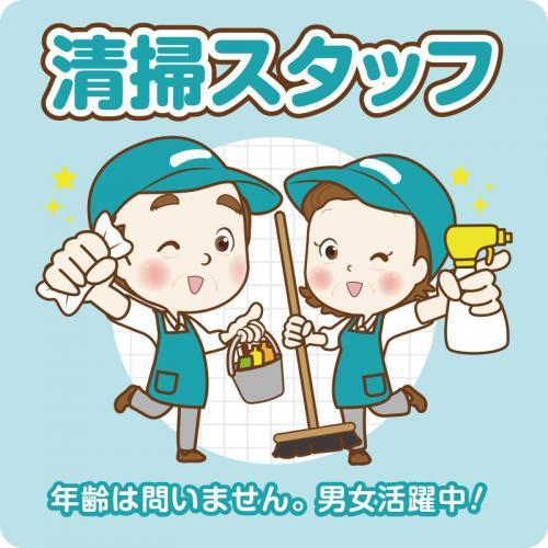【駅西合同庁舎近く】清掃スタッフ/アサヒ株式会社