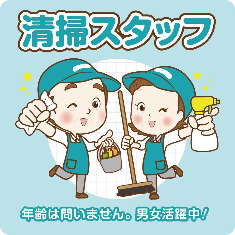 【兼六園近く】清掃スタッフ/アサヒ株式会社