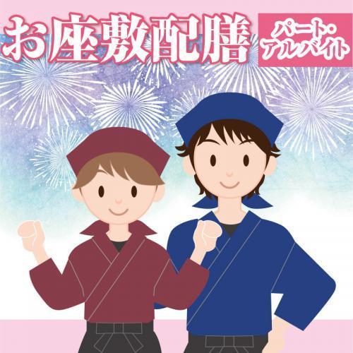 お座敷配膳(パート・アルバイト)/御料理  大清