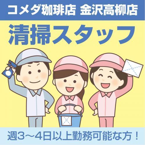 清掃スタッフ/コメダ珈琲店 金沢高柳店