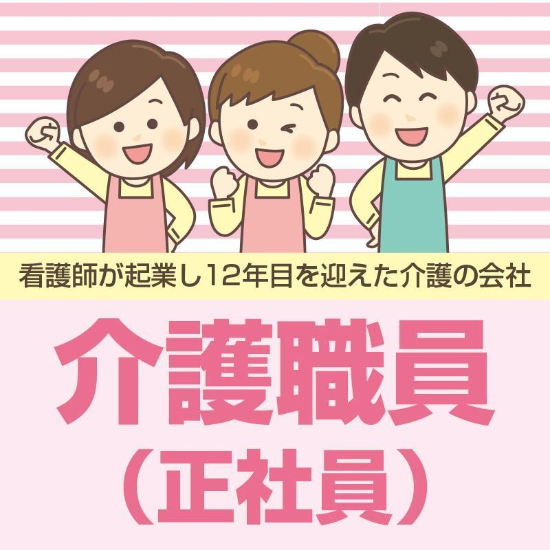 【金沢市光が丘】介護職員(正社員)/株式会社コミケア