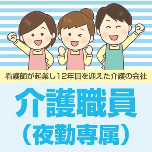 【金沢・白山】介護職員(夜勤専属)/株式会社コミケア
