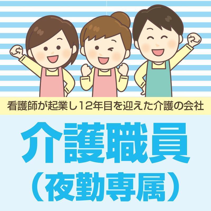 【金沢市光が丘】介護職員(夜勤専属)/株式会社コミケア