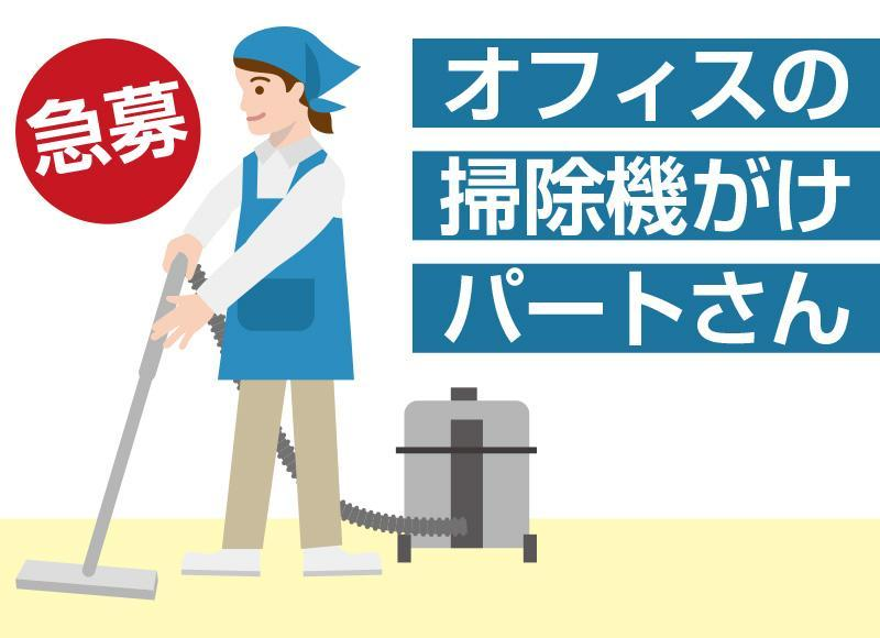 《急募》オフィスの掃除機がけパートさん/日本海ビルサービス株式会社