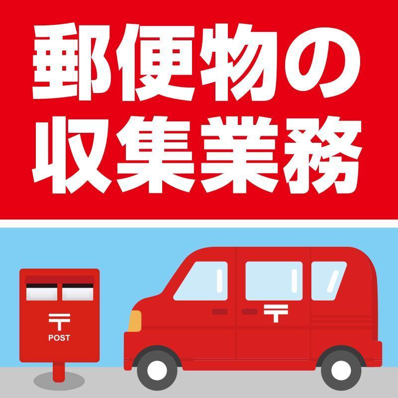 郵便物収集スタッフ/グローバルトランスポート株式会社