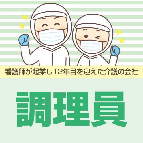 【金沢・白山】調理員/株式会社コミケア