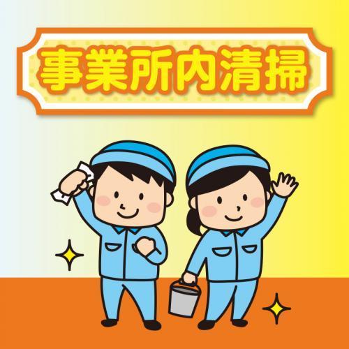 事業所内清掃/株式会社コスモテックス