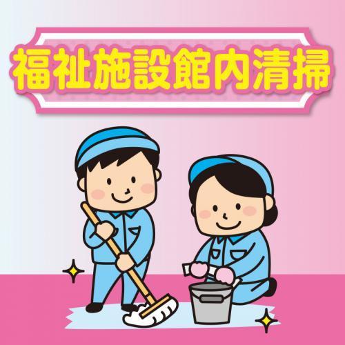 福祉施設館内清掃/株式会社コスモテックス