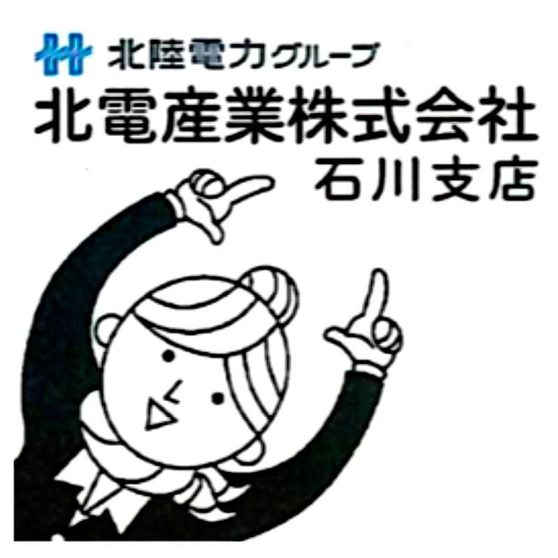【能美市・白山市方面】一般事務/北電産業株式会社