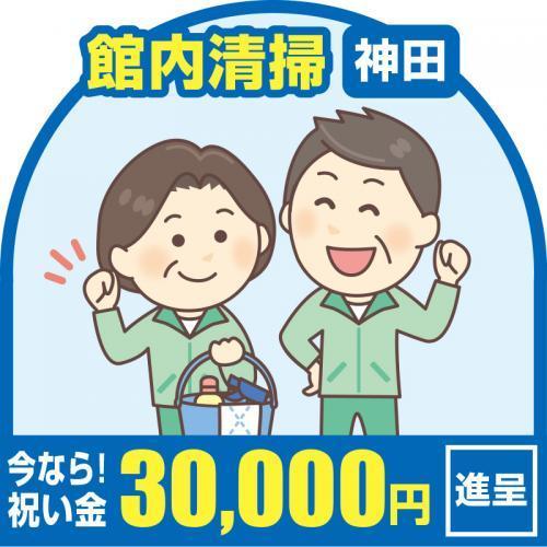 【神田】館内清掃/有限会社 芙蓉クリーンサービス