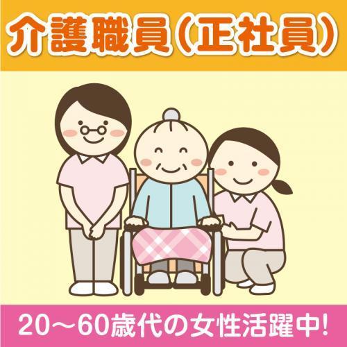 介護職員(正社員)/グループホーム西南縁(せいなんえん)