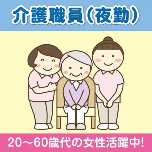 介護職員(夜勤パート)/グループホーム西南縁(せいなんえん)