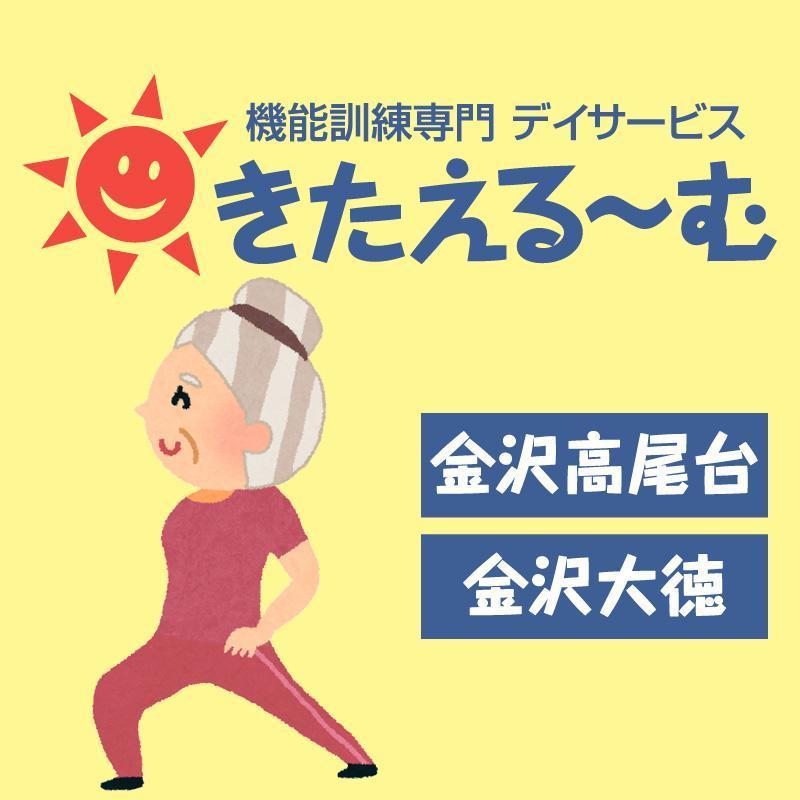 介護職員(正社員)/きたえるーむ金沢高尾台